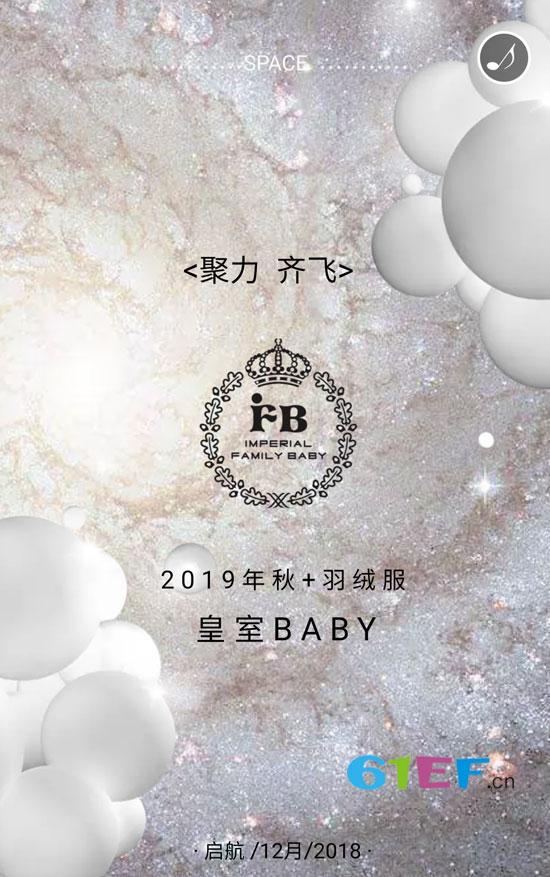 皇室baby即将召开2019秋冬羽绒订货会啦