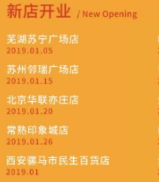西西弗1月计划新开12家门店 2019全年拟开店100家