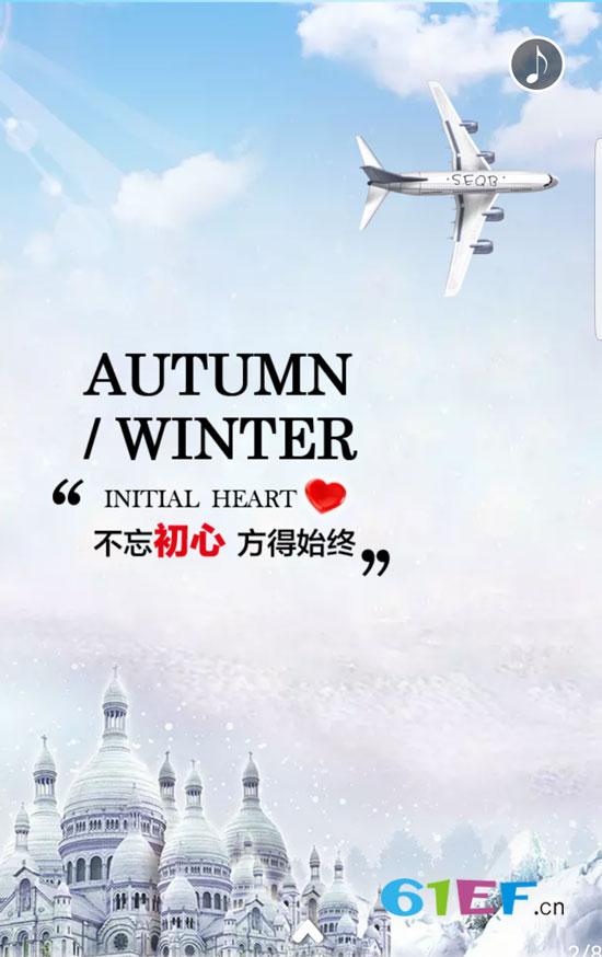 小象Q比童装2019秋冬新品发布会即将开启