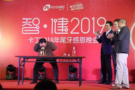 年会特辑丨卡丁中国智・健2019感恩晚会