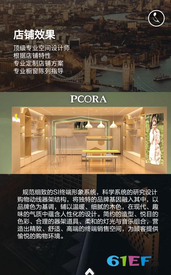 巴柯拉PCORA2019秋冬订货会邀你前来