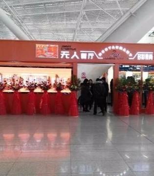 无人餐厅走进火车站 青岛店24小时营业、点餐只需26秒