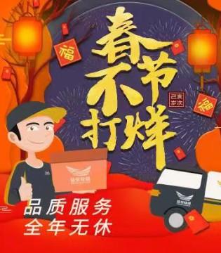 唯品会春节快递安排:不打烊不涨价 3万快递小哥迎战