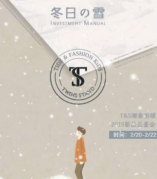 T&S潮童羽绒2019新品品鉴会即将启幕 冬日の雪由心悟静
