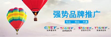 韩国童装品牌唯心至爱牵手品牌童装网 打响推广战役