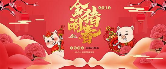 中国品牌童装网正式开工啦 祝愿大家新的一年诸事顺利