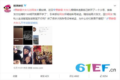 贾静雯13岁大女儿飙脏话 引起网友的关注