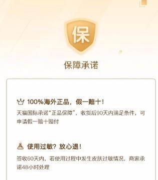 """天猫国际9大行业推行""""品质保障""""承诺计划"""