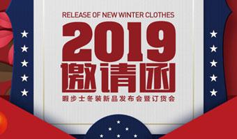 暇步士童装品牌2019冬季新品发布会即将开启