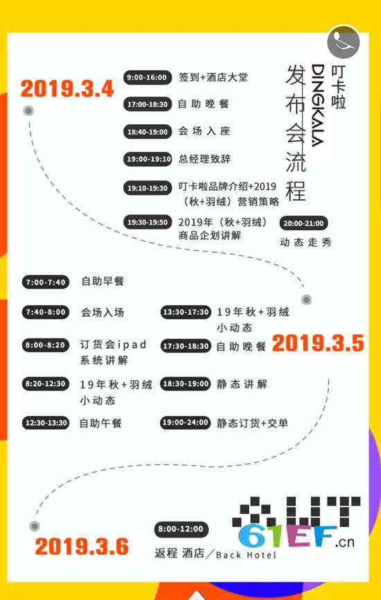 叮卡啦2019秋+羽绒新品发布会即将开启啦