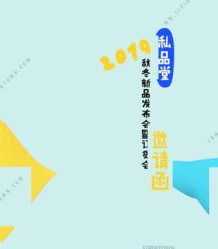 私品堂童装2019秋冬新品发布会暨订货会邀请函已送达