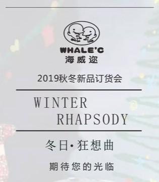 深圳海威迩童装 2019年秋冬新品发布会倒计时三天!