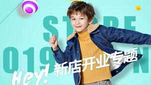 2019年孕婴童企业品牌新店开业