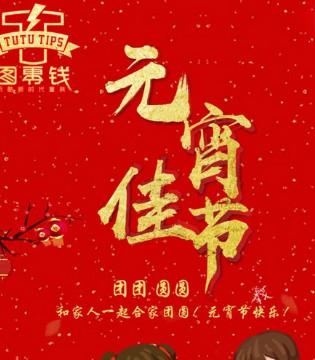 元宵佳节到 图零钱祝大家元宵节快乐