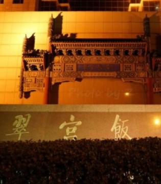 京东27亿收购北京翠宫饭店100%股权 成其股东
