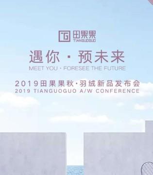 田果果童装品牌2019秋·羽绒新品发布会即将启航