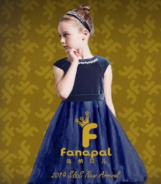 法纳贝儿童装   新品上市  一定有您喜欢