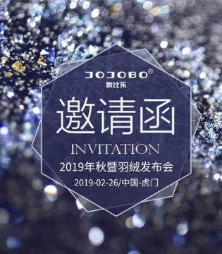JOJOBO啾比乐2019秋·羽绒新品发布会即将开启~