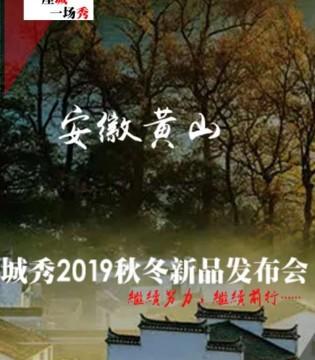 城秀童装2019秋冬发布会邀请函来啦