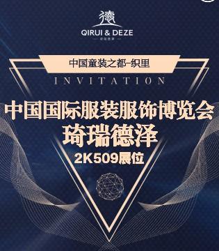 琦瑞德泽中国国际服装服饰博览会即将盛大开启