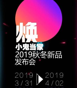 小鬼当家2019秋冬新品发布会即将盛大开启