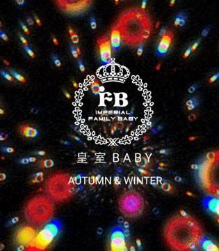 皇室baby童装品牌秋+羽绒订货会即将启航
