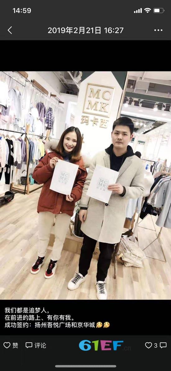 恭贺玛卡西童装品牌在江苏连开四店!