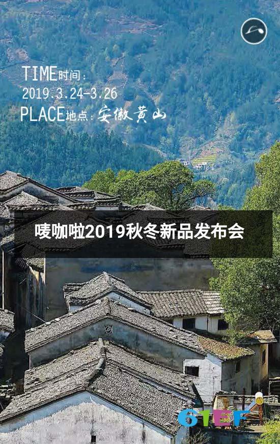 邂逅唛咖啦童装2019秋冬新品发布会即将启航
