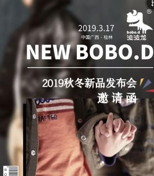波波龙2019秋冬新品发布会邀请函已送达