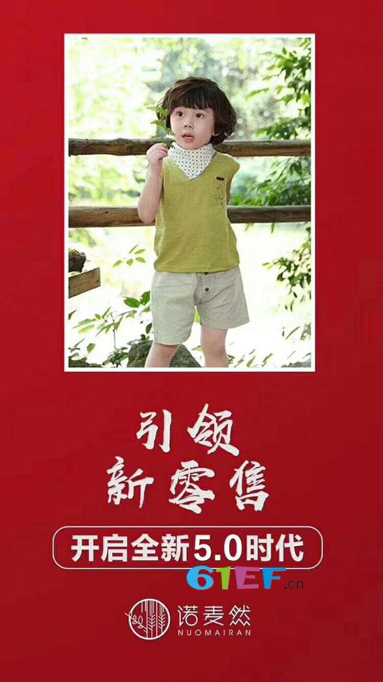 热烈祝贺诺麦然品牌童装成功签约广西新店!