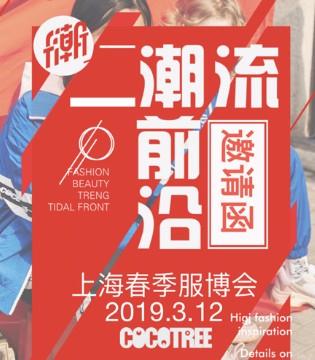 三月上海展 COCOTREE棵棵树 诚邀您的莅临!