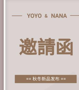 YOYO&NANA2019秋冬新品发布会邀请函已送达