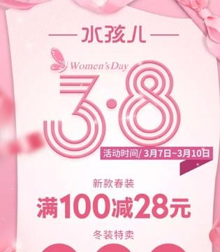 Souhait水孩儿 | 河南・商丘・永城店 3.8美丽女人节