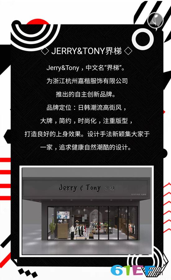 JERRY&TONY界梯江苏盐城大丰新店即将盛大开业啦