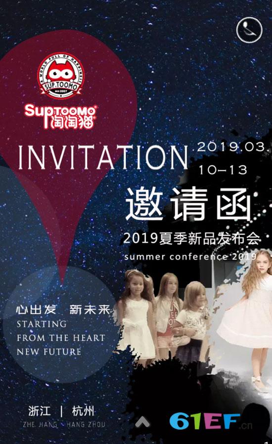 淘淘猫童装品牌2019夏季订货会邀请函已送达
