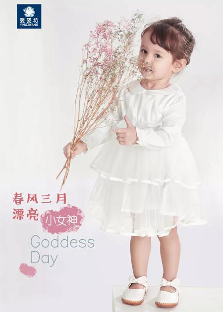 婴姿坊 春风三月 漂亮小女神的秘密