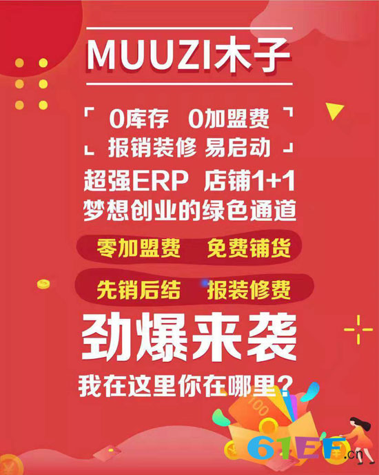 喜讯!MUUZI-Kids木子童装携手品牌童装网