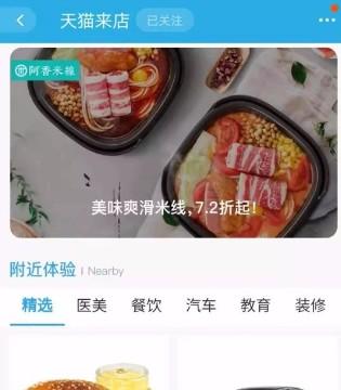 """手淘增新频道""""天猫来店"""" 新零售方案?"""