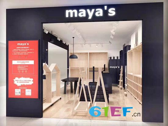 mayas全国第237家专卖店即将开业大吉啦