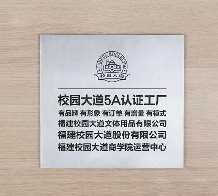 2019校园大道平台运营商 参展中国上海CHIC