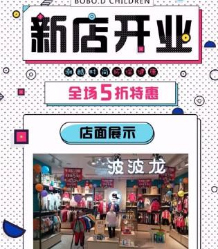 重庆开新店 波波龙把不一样的童装再次带到了这里!