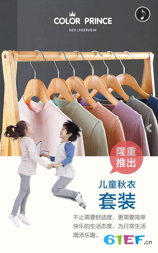 画笔王子2019秋冬新品发布会邀您前往