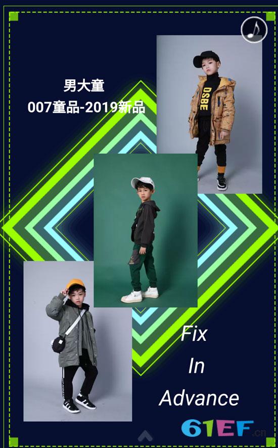 007童装201919年冬·年装新品发布会暨订货会欢迎你