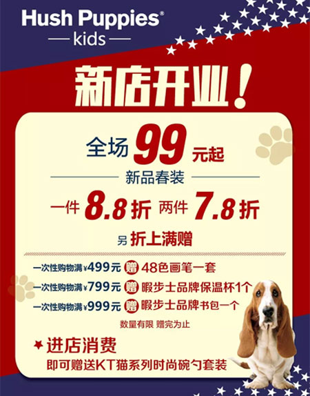 暇步士童装  南通海安文峰店 新店开业 优惠多多!