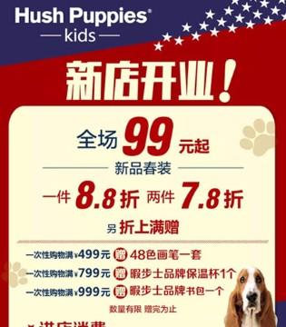 暇步士童装 |南通海安文峰店 新店开业 优惠多多!
