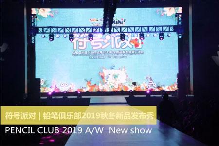 PENCIL CLUB 2019秋冬新品发布秀精彩回顾
