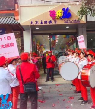 红红火火芭乐兔 恭喜王女士的童装店开业大卖!