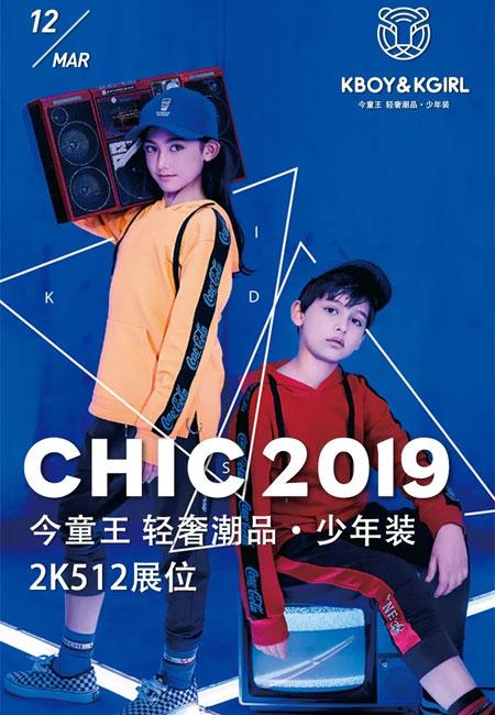 轻奢来袭 KBOY&KGIRL受邀参加上海国际服装展