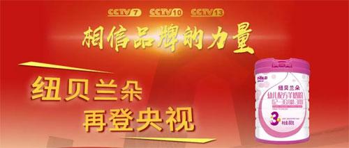 13亿人见证 | 好羊奶 中国造 纽贝兰朵再次登录央视