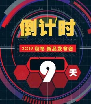巴迪小虎童装品牌2019秋冬新品发布会倒计时九天啦!